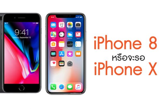 iphone x or iphone 8