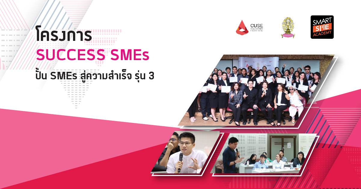 Success SMEs
