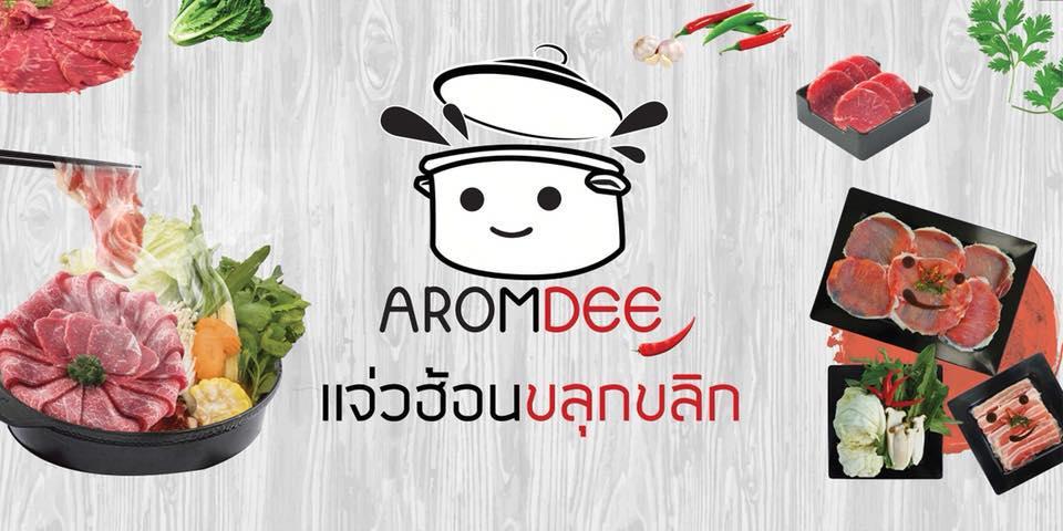 1.Aromdee-แจ่วฮ้อนขลุกขลิก1