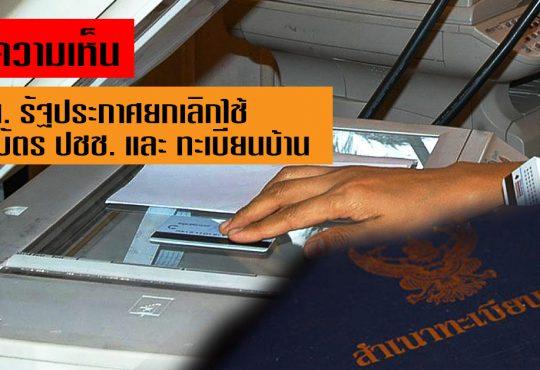 สำเนาบัตรประชาชน