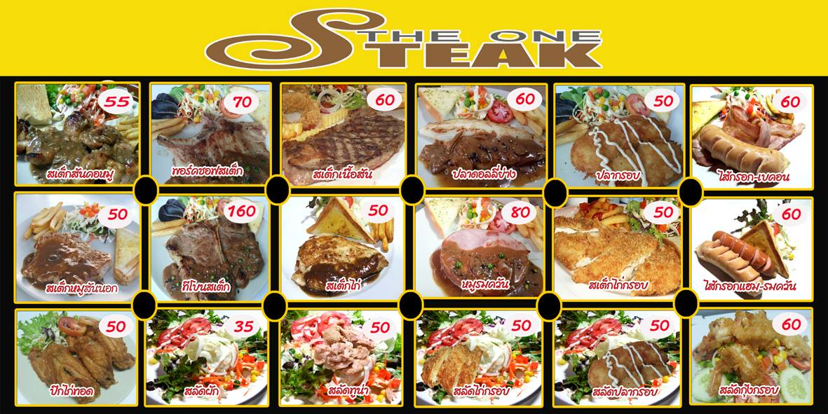 THE ONE STEAK 4
