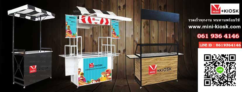 2.ร้าน MINI+KIOSK