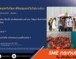 จีน เสียความรู้สึก เลิกเที่ยว ไทย กระทบ SME