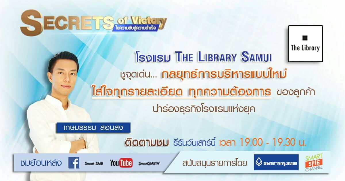 Library Sumui