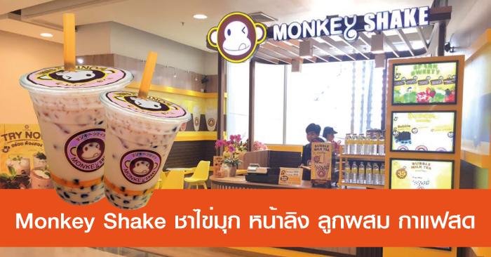 ชาไข่มุก Monkey Shake